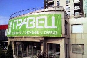 pravetz_store_top-2
