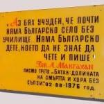 Макгахан защитил България пред света