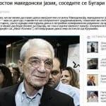 Кметът на Солун: Македонците са българи, няма македонски език