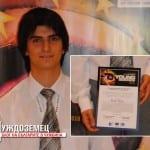 Български ученик реши задача на 20 века
