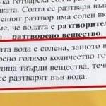 Невероятно, но факт: смайващи безумия от българските учебници (СНИМКИ)