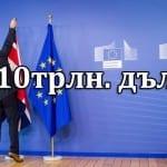 ЕС ЩЕ СПЕЧЕЛИ МНОГО, АКО АНГЛИЧАНИТЕ ИЗЛЯЗАТ ОТ СЪЮЗА