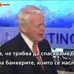 Президентът на Исландия: Успяхме, защото оставихме банките да фалират (ВИДЕО)