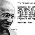 33 мъдри мисли от Махатма Ганди