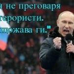 20 от най-запомнящите се цитати на Владимир Путин