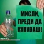 Kакво означават знаците на пластмасовите бутилки?