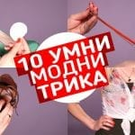 Жени: 10 УМНИ трика, които всички трябва да знаете (ВИДЕО)