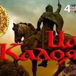 Защо българите са уникален народ и кой всъщност е Цар Калоян