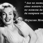 21 интересни факта за Мерилин Монро, които не знаехте
