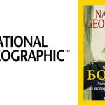 National Geographic посвети брой на Христо Ботев