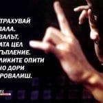 16 цитата от Брус Лий