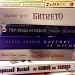 20-те най-продавани български книги за последните 2 години