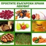 Простите български храни лекуват