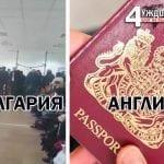 Грандиозен СКАНДАЛ за бърза поръчка разтърсва България! Ето как си върши работата КРАЛСКАТА паспортна служба в Англия