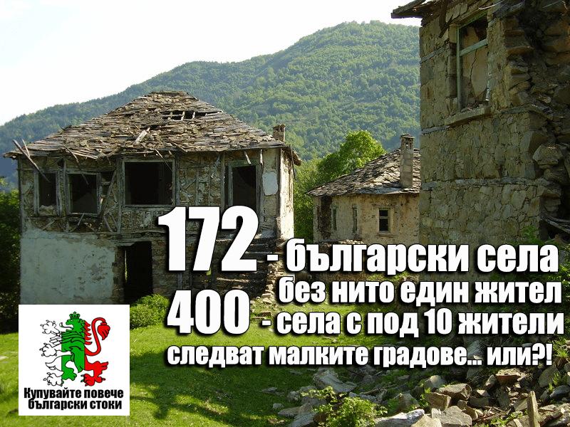 Купи село – създай по-добро място за живеене в България