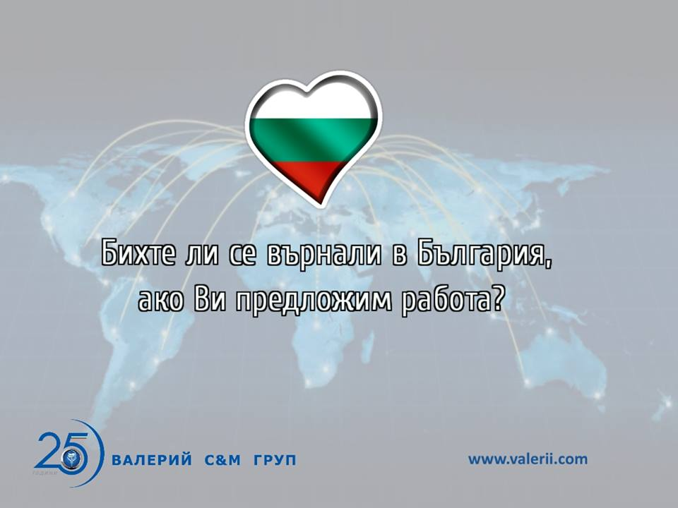 Похвално! Българска компания предлага работа за българите в чужбина, ако се завърнат.