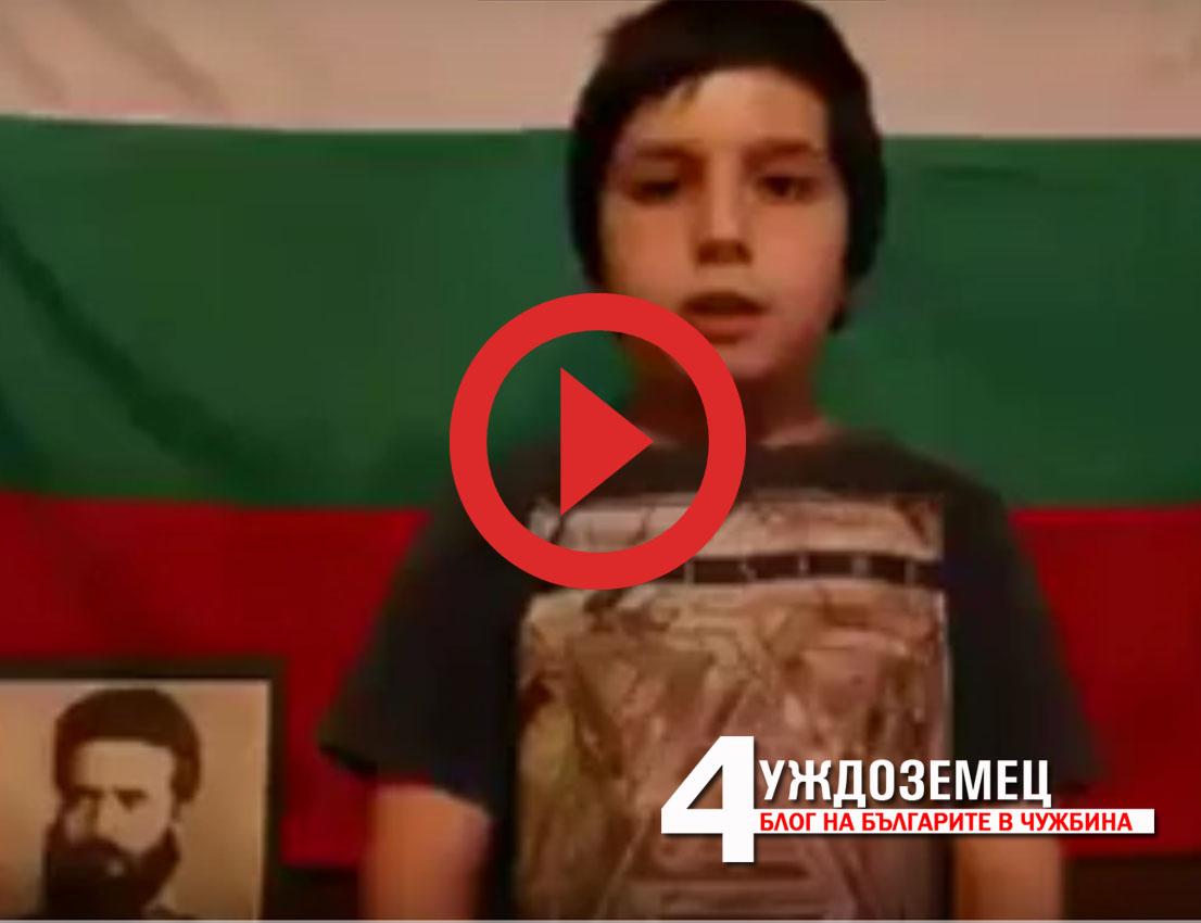 Разтърстващо! Българче в чужбина цитира Ботев (ВИДЕО)