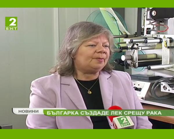 Сензация: Българка създаде и патентова лек срещу рак! (ВИДЕО)