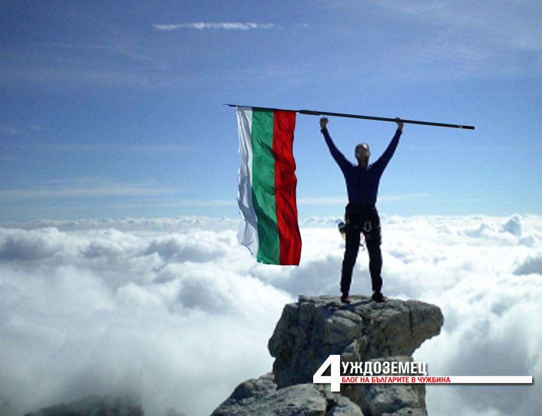 Кои от успелите българи са ангажирани директно или индиректно със съдбата на родината?