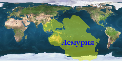 Великата Лемурия – загадката на загадките
