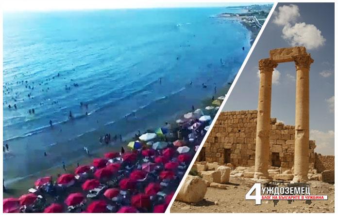 Туристи, Сирия ви желае! (ВИДЕО)
