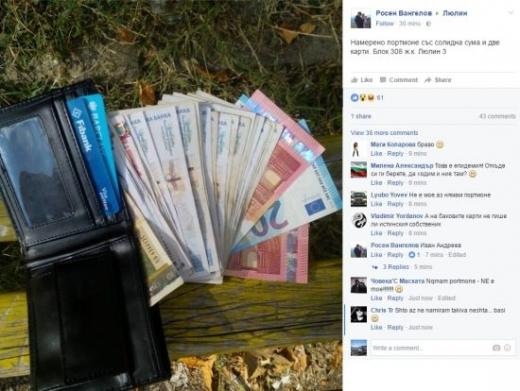 Софиянец разтърси интернет, откри портмоне, пълно с много пари, търси собственика (СНИМКА)