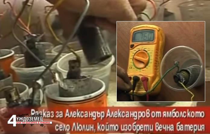 Българин изобрети вечна батерия (ВИДЕО)