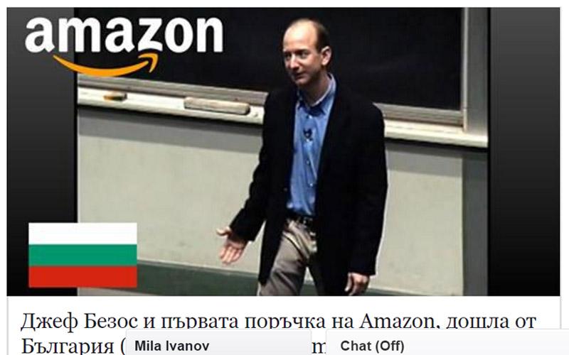 Джеф Безос за първата покупка в Амазон, дошла от България
