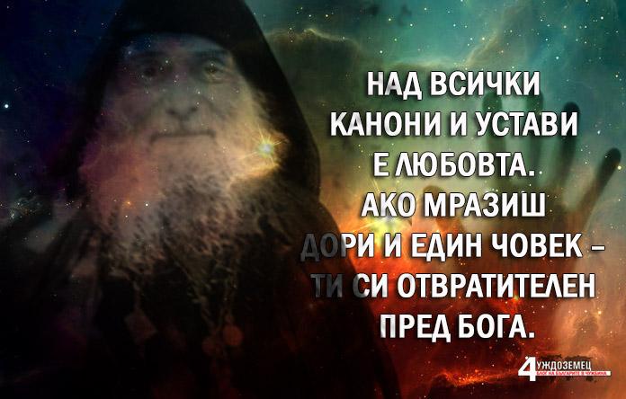 Свети Гавриил Ургебадзе – Любовта е над всички канони и устави