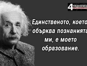 42 ЦИТАТА ОТ АЙНЩАЙН