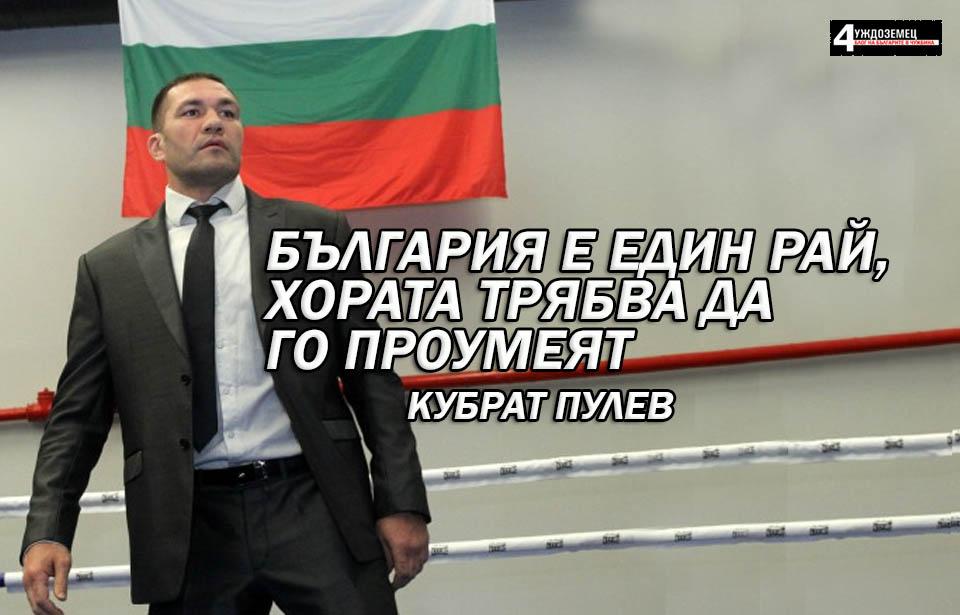 България е един рай, хората трябва да го проумеят