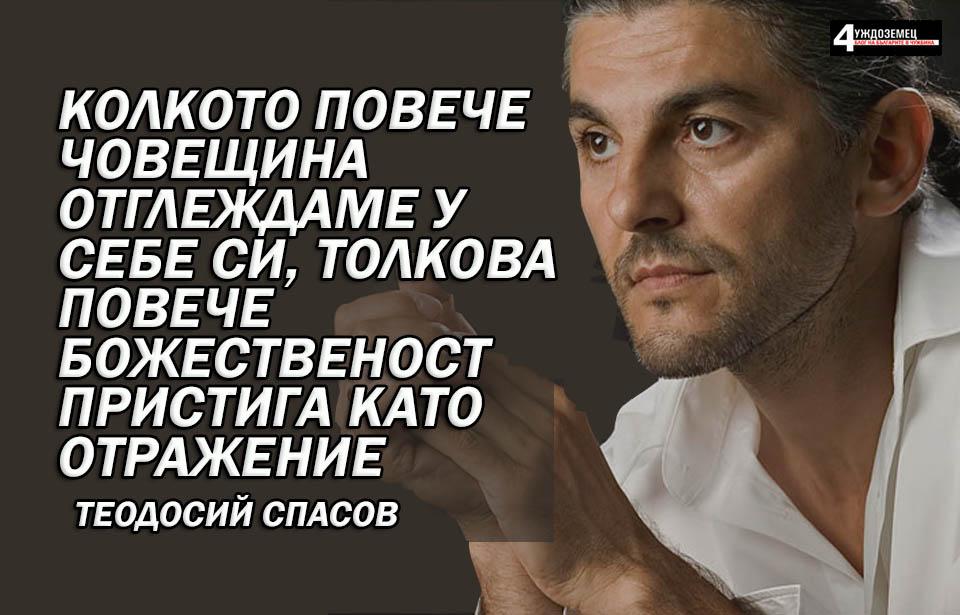 Колкото повече човещина отглеждаме у себе си, толкова повече божественост пристига като отражение – Теодосий Спасов