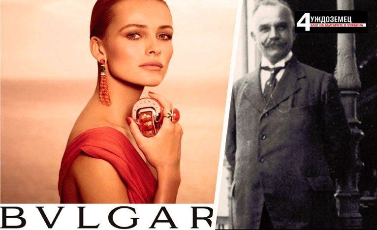 Повод за гордост! Марката Булгари е създадена от грък с български произход