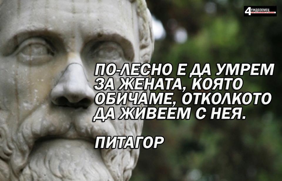 """Цитати на Питагор """"По-лесно е да умрем за жената, която обичаме, отколкото да живеем с нея."""""""