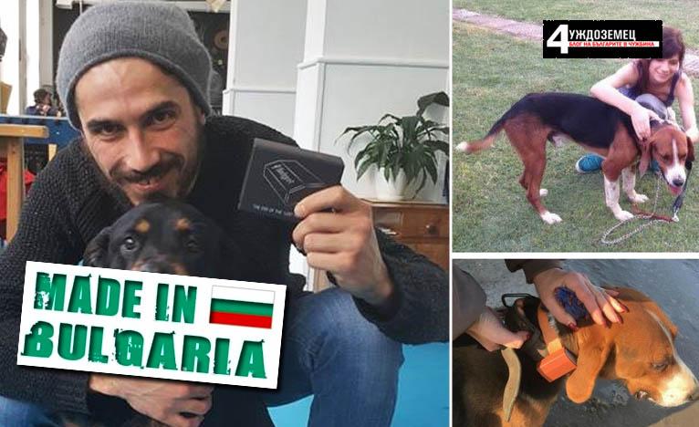 Умно устройство произведено в България помага да немерите кучето си