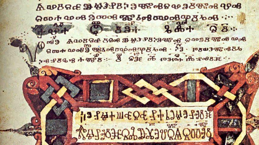 Асеманиево евангелие (старобългарско глаголическо евангелие)