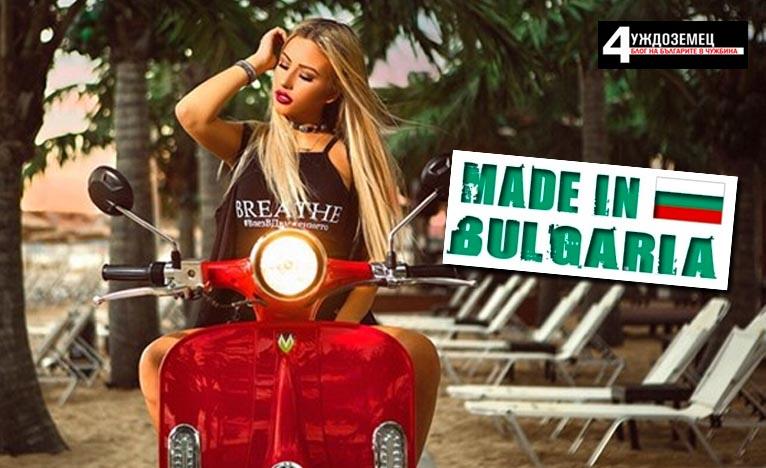 """Произведено в България.  Моторета Д1- електрически скутер """"гори"""" по левче на 100 км"""