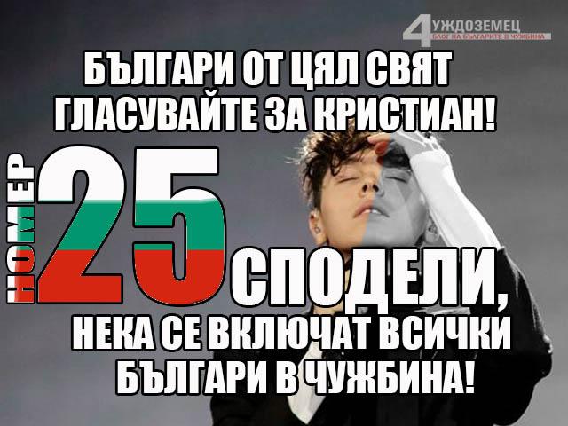 Българи в чужбина – гласувайте за Кристиан с №25 (как и кога да гласуваме)