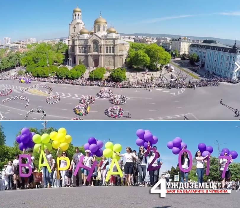 Няма такава красота! Уникално честване на 24 май във Варна. (ВИДЕО)