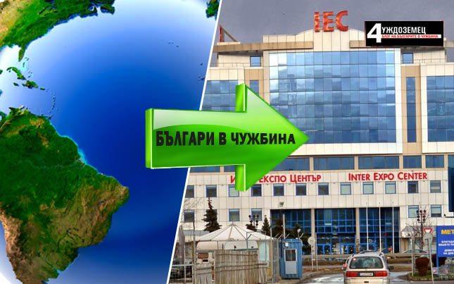 """Бизнесът в България казва """"Има място и за теб"""" на сънародниците ни зад граница"""