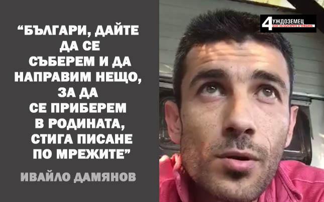 """Ивайло Дамянов """"Българи, дайте да се съберем и да направим нещо, за да се приберем в родината, стига писане по мрежите!!!"""""""
