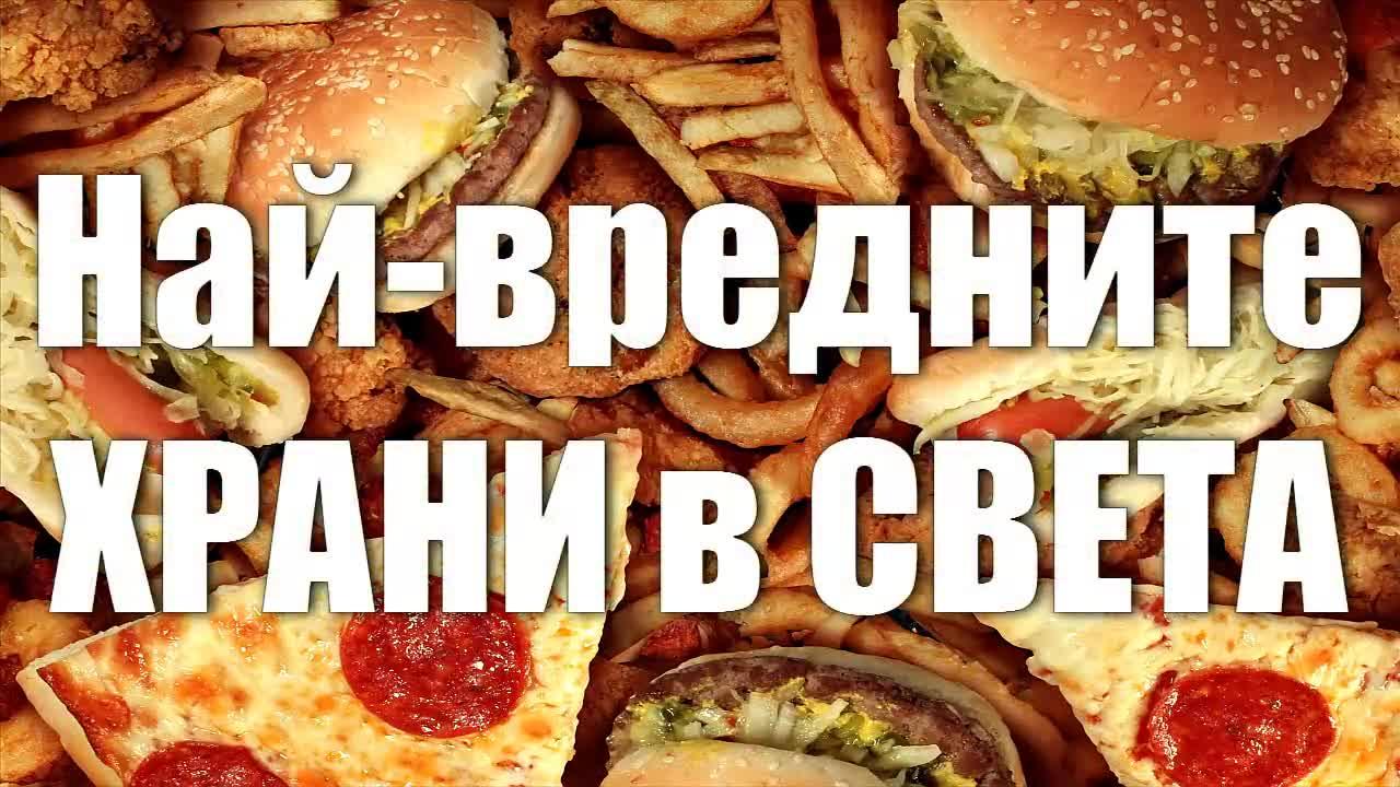 ОБЩЕСТВО Внимавайте! Черен списък на най-отровните и вредни храни на българския пазар…