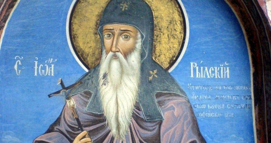 Днес почитаме небесния покровител на българския народ