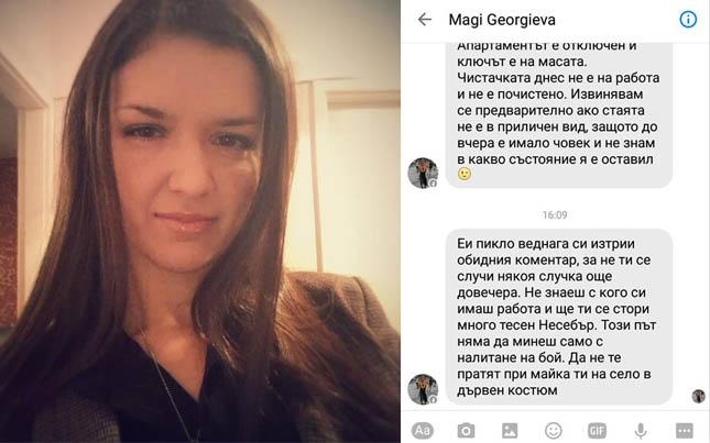 Смъртоносни заплахи летят след наемане на квартира през фейсбук група