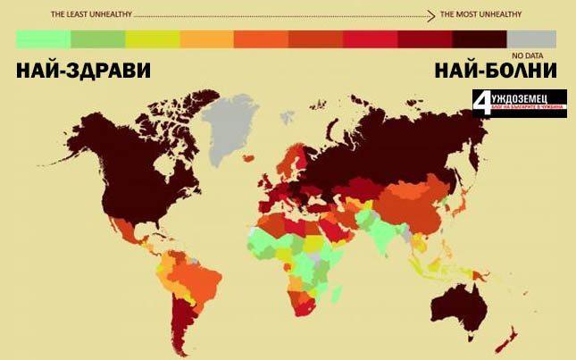 Чехия е обявена за най-нездравословната държава в света. Вижте в коя страна са най-здрави