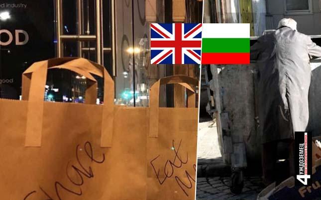 Ресторант оставя торби с останала храна за бездомните всяка вечер, у нас кога?