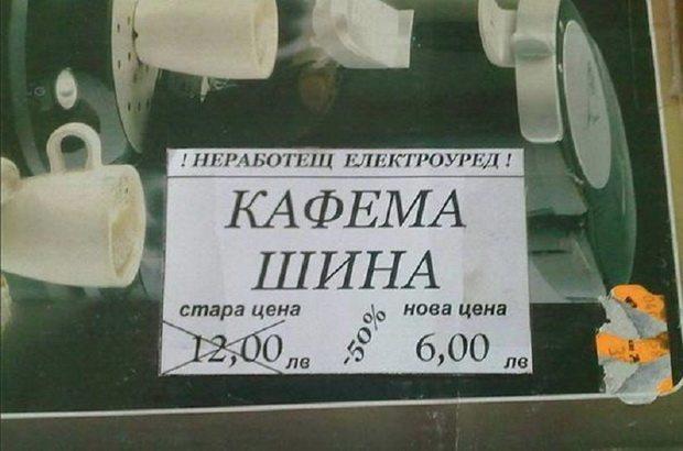 Забавни надписи от български сергии и будки (СНИМКИ)