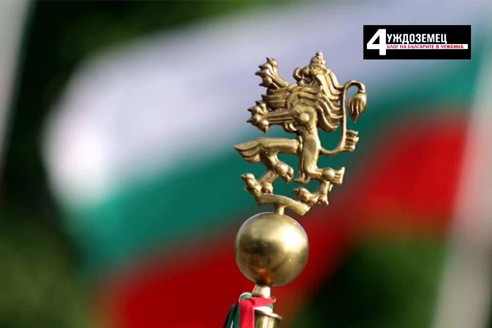 Къде е България – размисли на българин в чужбина