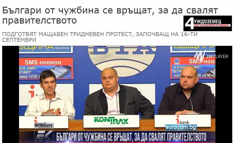 Утре! Българи от чужбина се връщат, за да свалят правителството (ВИДЕО)