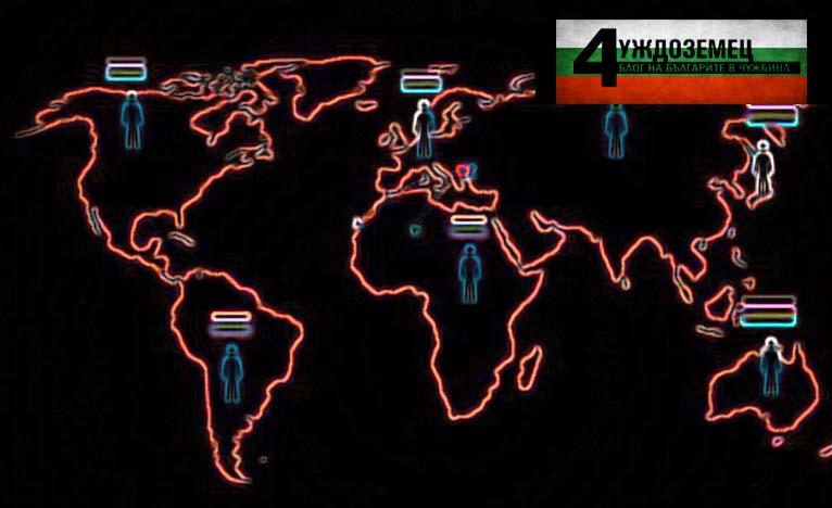 10 мита за България и българите, които се връщат